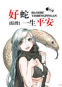 [综漫]好蛇一生平安