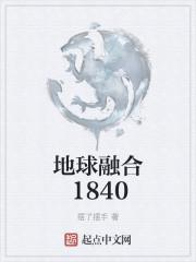 地球融合1840